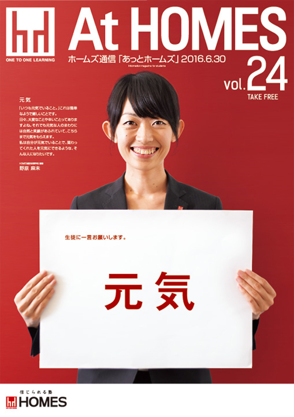 At HOMES vol.24