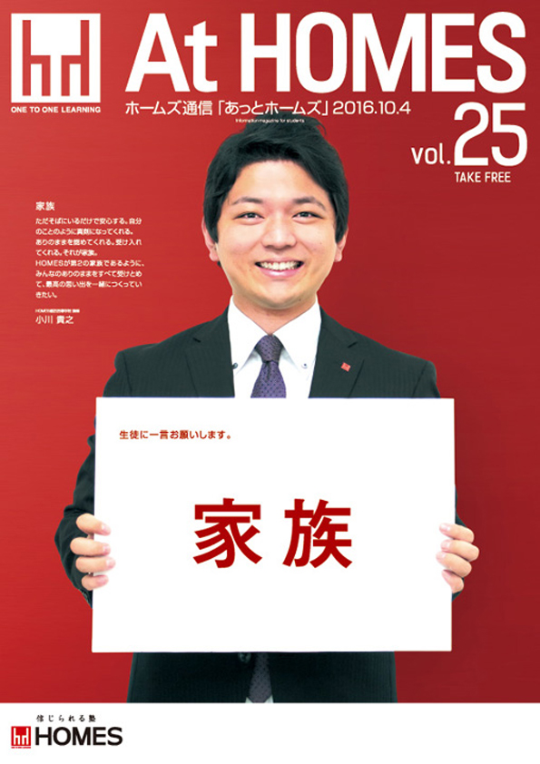 At HOMES vol.25