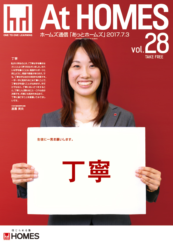 At HOMES vol.28