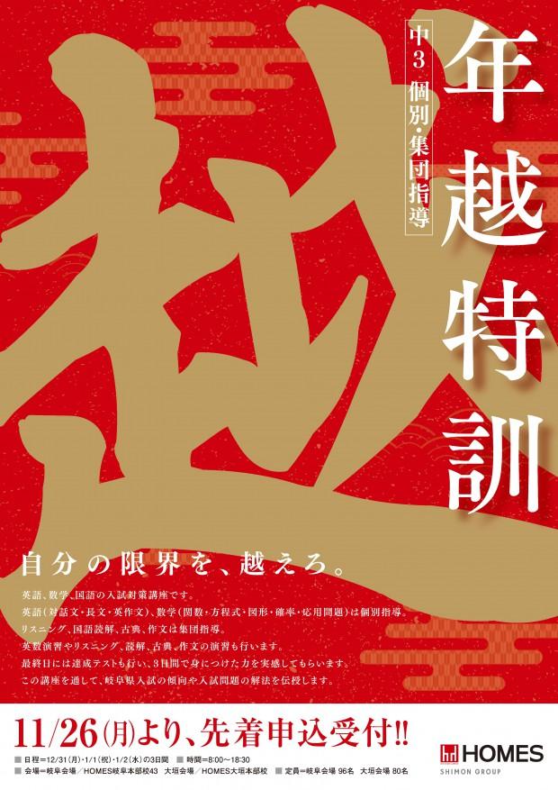 toshikoshi_poster2019_chu3_a1-001
