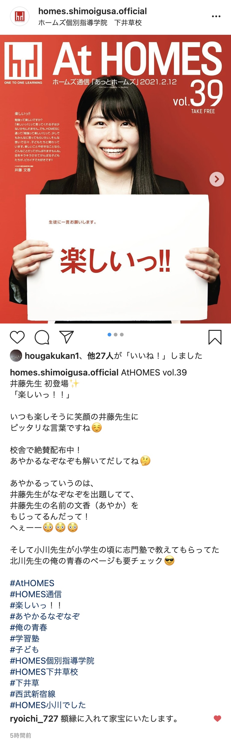 HOMES個別指導学院 下井草校はInstagramを利用しています「AtHOMES vol.39 井藤先生…」