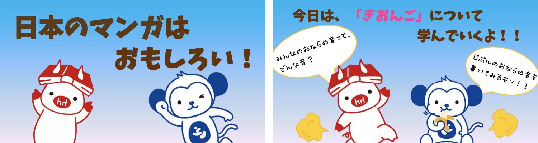 日本のマンガはおもしろい!
