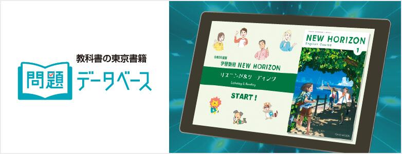 東京書籍(New ホライズン)