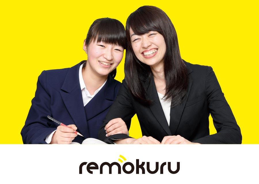 パーソナルリモート塾「リモクル」