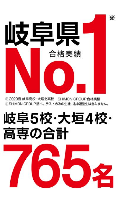 岐阜県合格実績No.1
