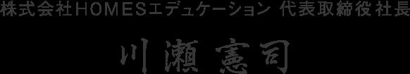株式会社HOMESエデュケーション 代表取締役社長 川瀬 憲司