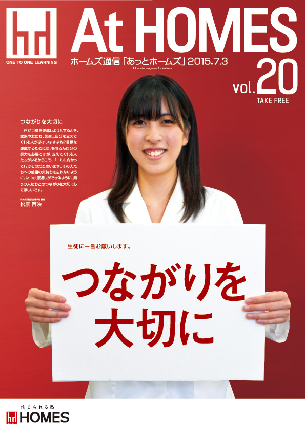 At HOMES vol.20