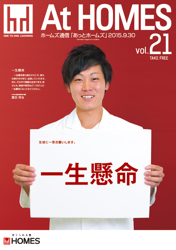 At HOMES vol.21