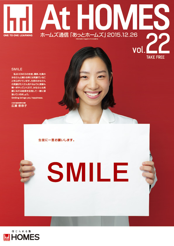 At HOMES vol.22