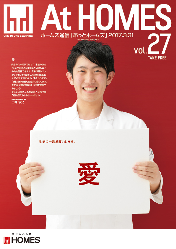 At HOMES vol.27