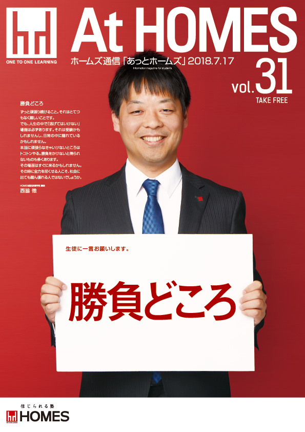 At HOMES vol.31