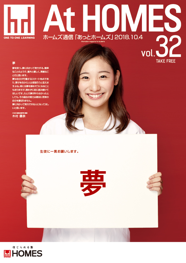At HOMES vol.32