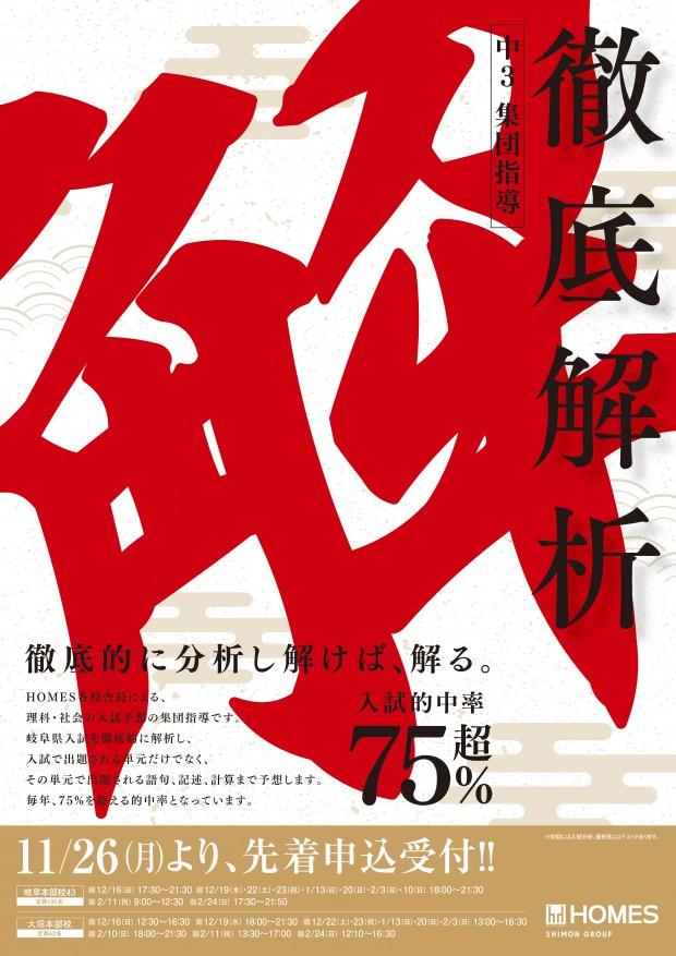 tetteikaiseki_poster2019_chu3_a1-001