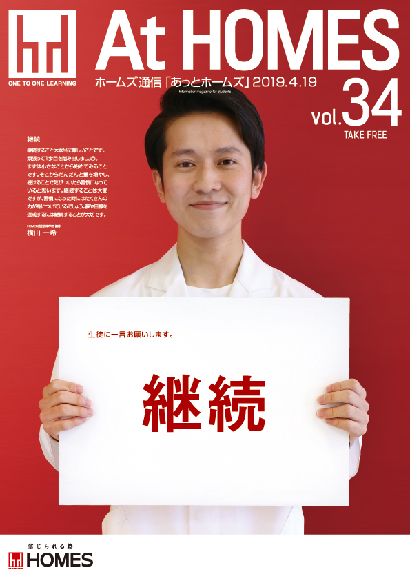 At HOMES vol.34