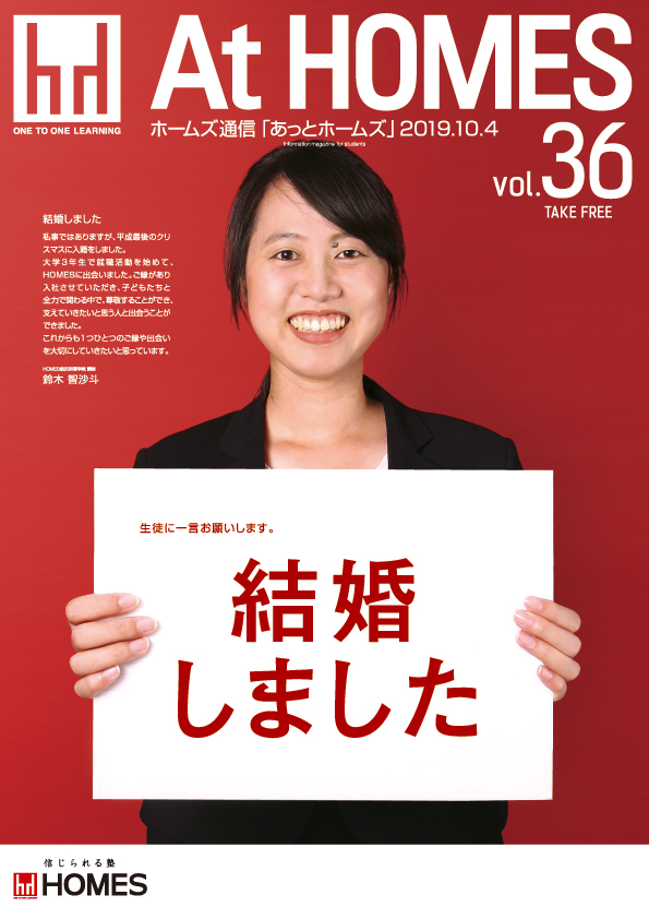At HOMES vol.36