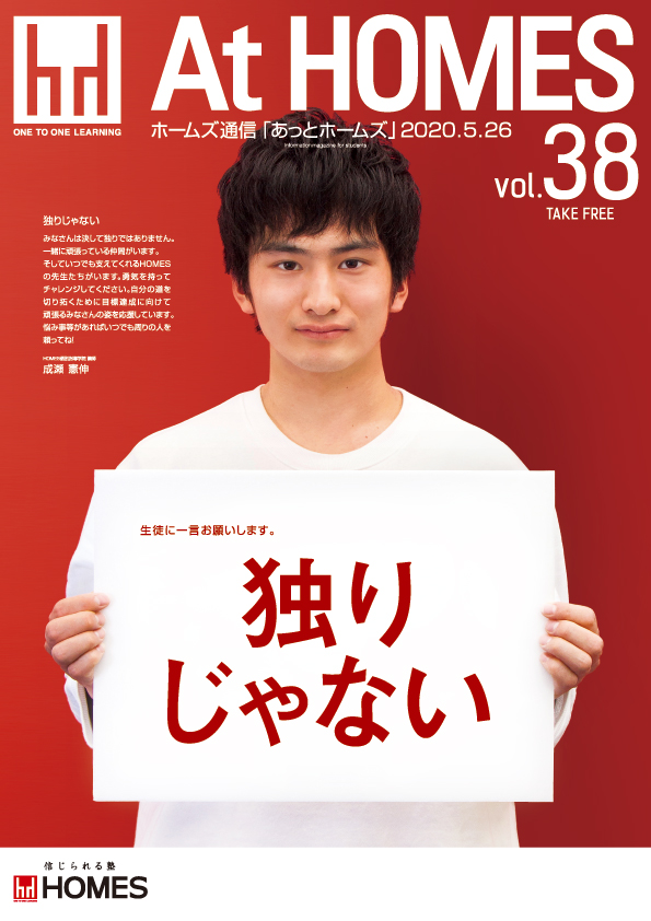 At HOMES vol.38