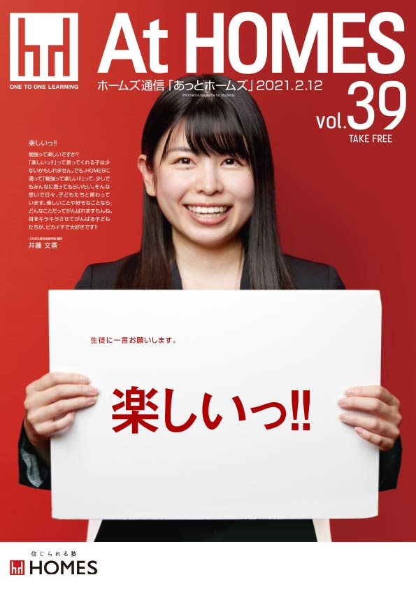 At HOMES vol.39