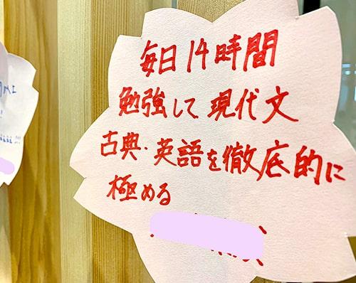 生徒の目標が書かれた掲示物